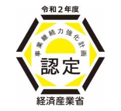経済産業省 事業継続力強化計画