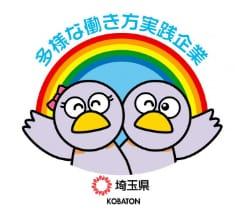 埼玉県 多様な働き方実践企業認定取得 第31171号