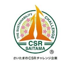 さいたま市 CSRチャレンジ企業